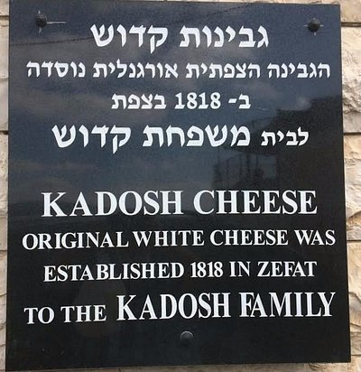 Kadosh Cheese (Zefat) plaque commemorating the establishment in 1818