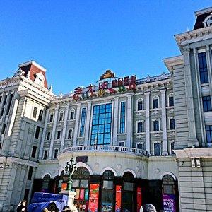 Golden Sun Shopping Plaza entrance