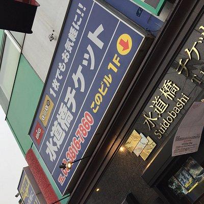 東京ドームに一番近いチケット屋さんです。