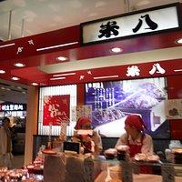 おこわ米八 パサール羽生店です