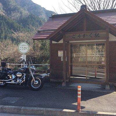 久万高原町営バス ごうかく駅
