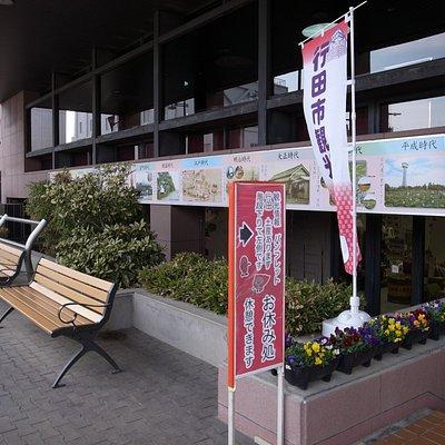 行田市商工センターに併設する観光案内所です。秩父鉄道行田市駅から忍城へ向かう途中にあります。