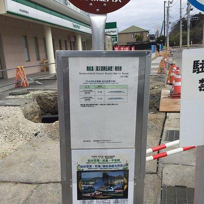 野蒜駅横のバス停
