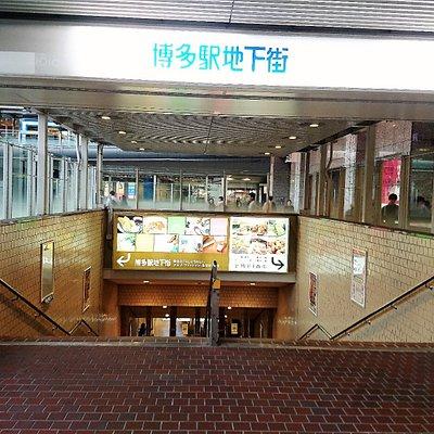 博多駅地下街入口