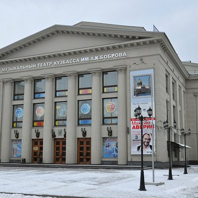 Музыкальный театр Кузбасса им. А. Боброва
