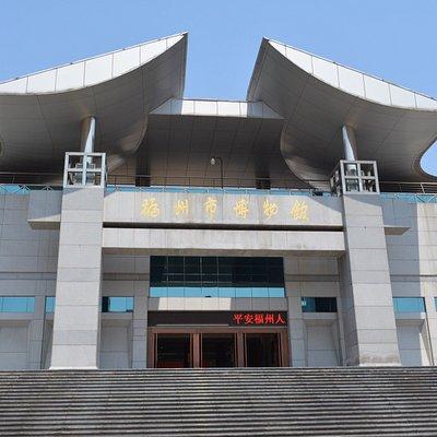 福州市博物馆