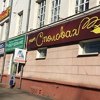 """Столовая """"Маяк"""" находится в самом центре города, в 100 метрах от набережной р. Волга."""