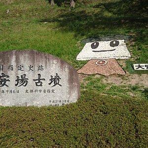石碑と大安場くん