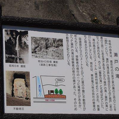 瀬戸の滝の看板