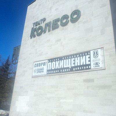 Реклама спектакля на фасаде театра.