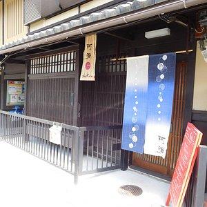 Entrance of our quaint, yet elegant machiya (townhouse)