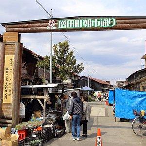 増田朝市通り