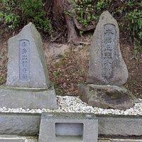 正純公と正勝公の墓碑