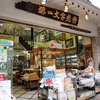 Located in Doguyasuji(Kitchenware Street). 道具屋筋にあります。