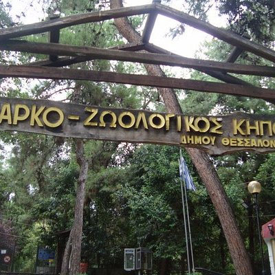 Zoo main entrance gate