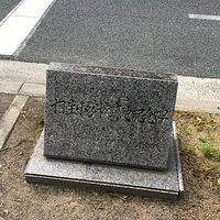 相生小学校跡地記念碑