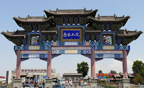 Qiao's Family Compound, entrance arch