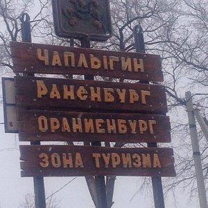 Указатель на въезде со стороны Липецка в Чаплыгин