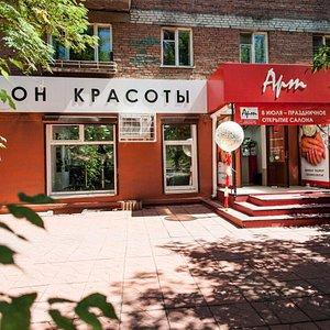 Добро пожаловать салон красоты АРТ!