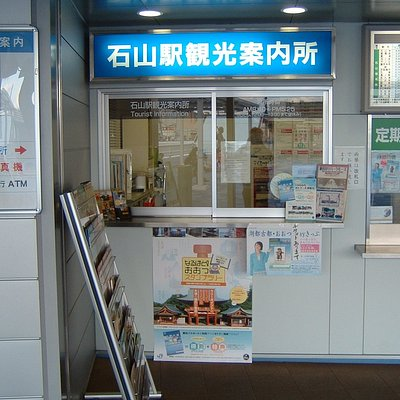 京阪電車「京阪石山駅」の改札口に隣接しています。