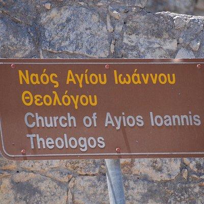 Bordje voor de Byzantijnse Agios Ioannis Theologos kerk