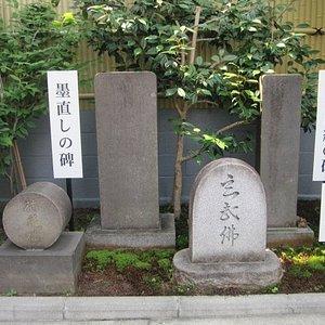 臨川寺 墨直しの碑、芭蕉由緒の碑