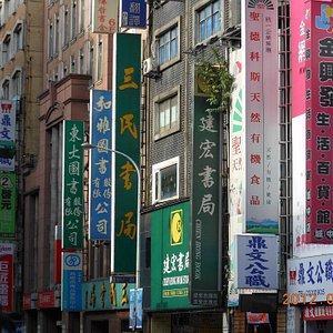 書店街 (重慶南路)