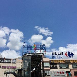 上邦百匯城