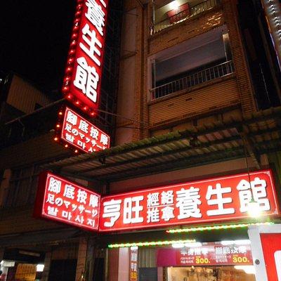 六合夜市に面した店