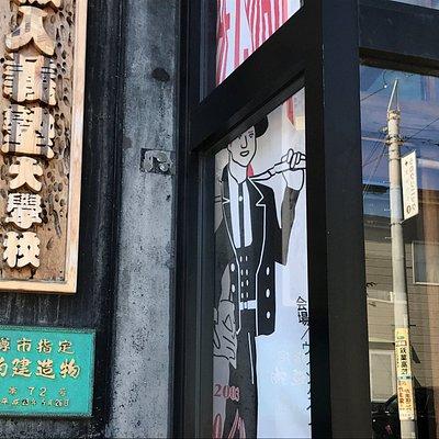 旧小堀商店の正面