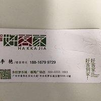 悦鑫好客家(番禺广场店)