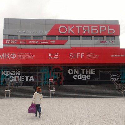 Кинотеатр в период МКФ