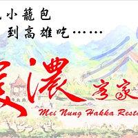 台北吃小籠包,到高雄就一定要來吃美濃客家菜喔!!