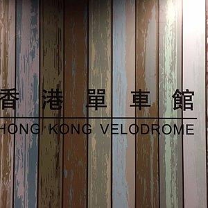 香港單車館