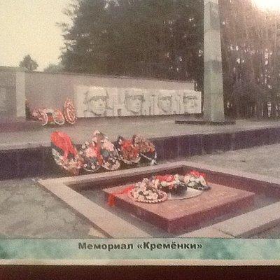 "Мемориал ""Кремёнки""."