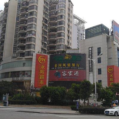 DongYi BaiHuo TaiWan Jie