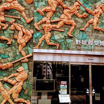 野球殿堂博物館入口