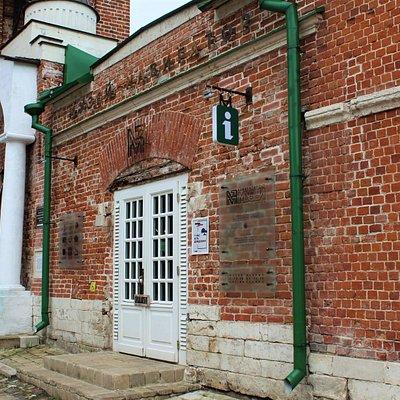 Музей-Навигатор - информационный центр города Коломна. Расположен рядом с Пятницкими воротами Кр