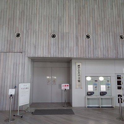 昭和天皇記念館入口