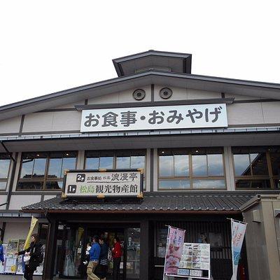 松島観光物産館 外観です