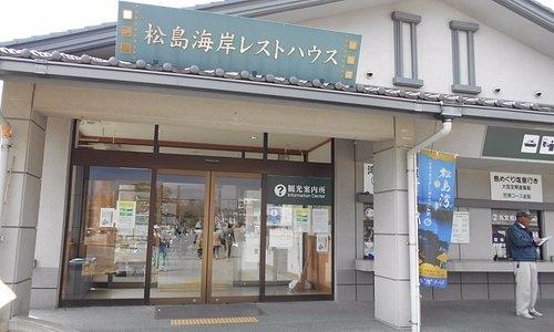松島観光協会 外観です