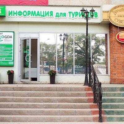 Добро пожаловать в Центр туристической информации VisitVologda