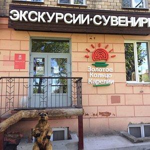 Офис-магазин турфирмы Золотое кольцо Карелии