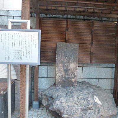 「夜寉井銘」の碑があります