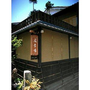 Kyoto Ryokan MOTONAGO 京都市伝統的建造物群保存地区に佇む旅館