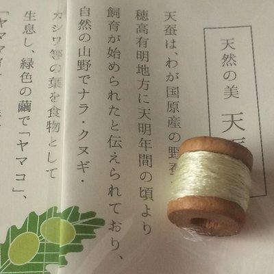製品(織物)は大変高価ですが、直径2センチほどの糸巻き問とのセットでやままゆ糸を入手できます