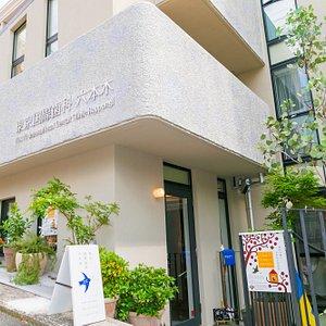東京国際歯科 六本木はお多福坂沿いにあるデンタルクリニックです。