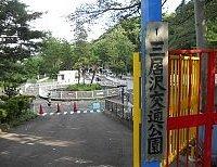 三居沢交通公園 外観です