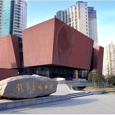 Qian Xuesen Library and Museum