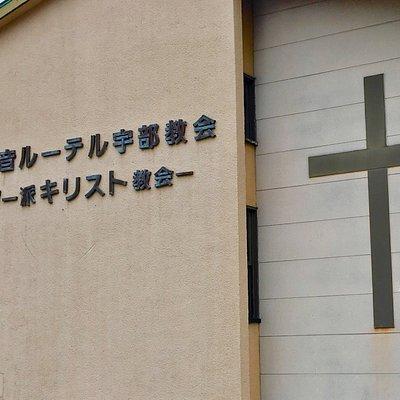 日本福音ルーテル宇部教会 外観